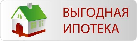 Ипотечное страхование - АКЦИЯ !