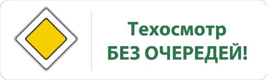 Бесплатная запись на ТО (техосмотр) в Коломне, Луховицах, Воскресенске