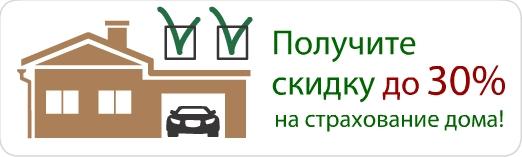 Скидка -30% при страховании домов/дач/квартир